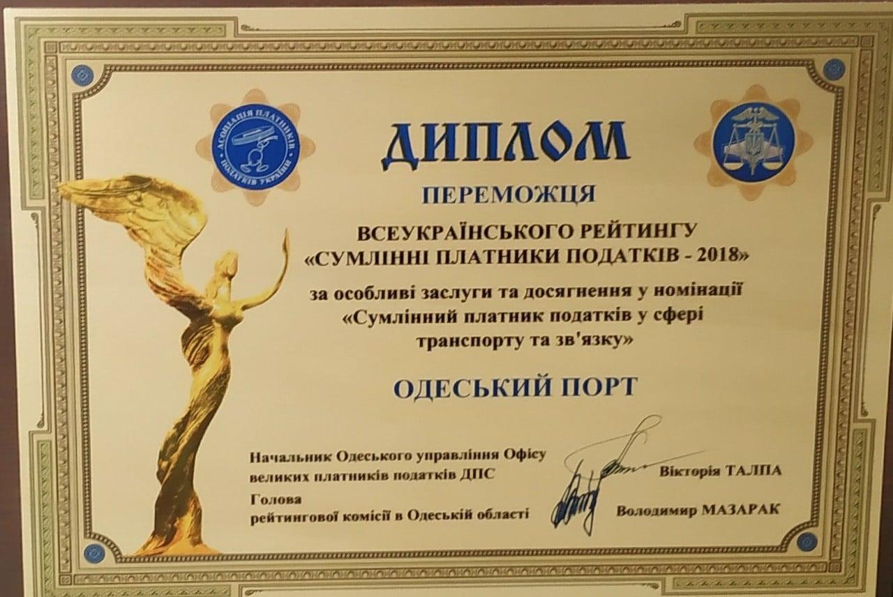 ДП «ОДЕСЬКИЙ ПОРТ» став переможцем у галузі транспорту та зв'язку регіонального туру Всеукраїнського Рейтингу «Сумлінні платники податків - 2018»