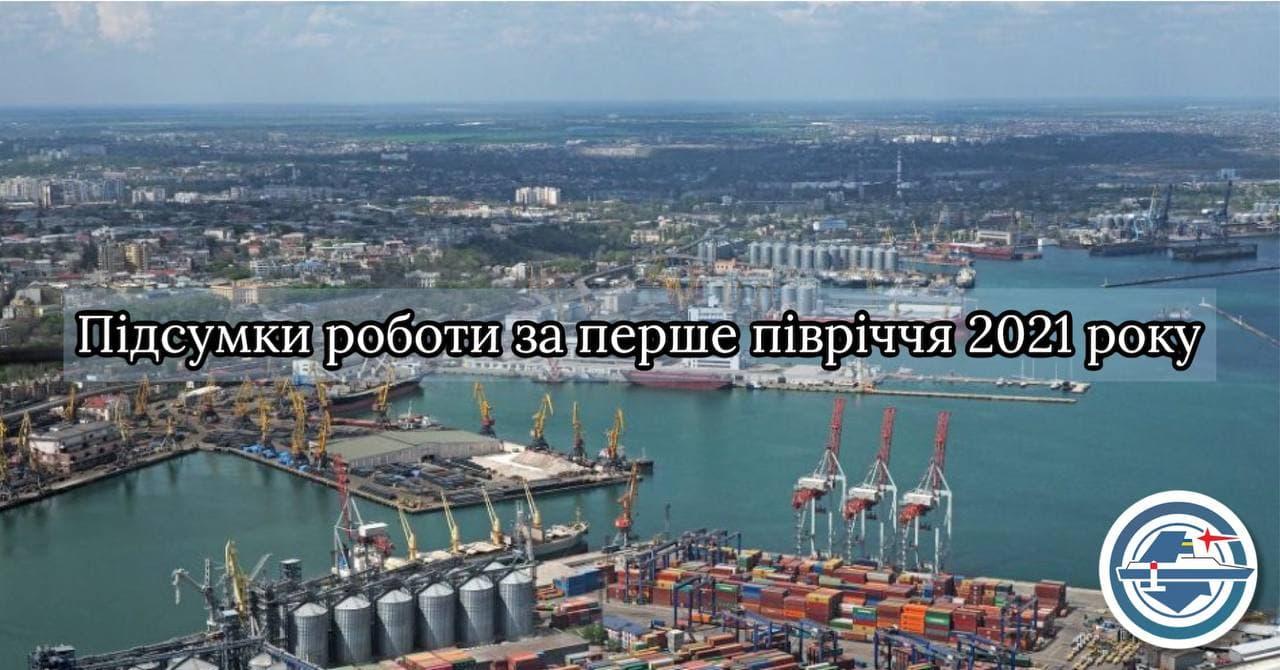Підсумки роботи ДП «Одеський порт» за перше півріччя 2021 року