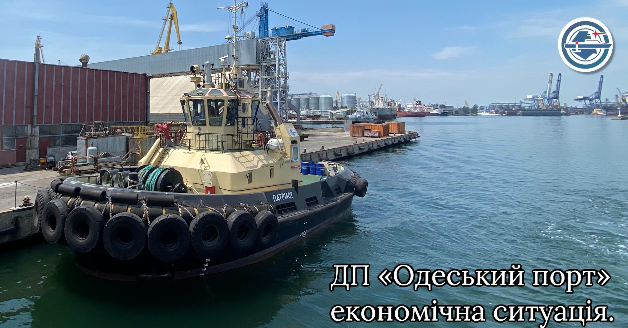 ДП «Одеський порт» економічна ситуація