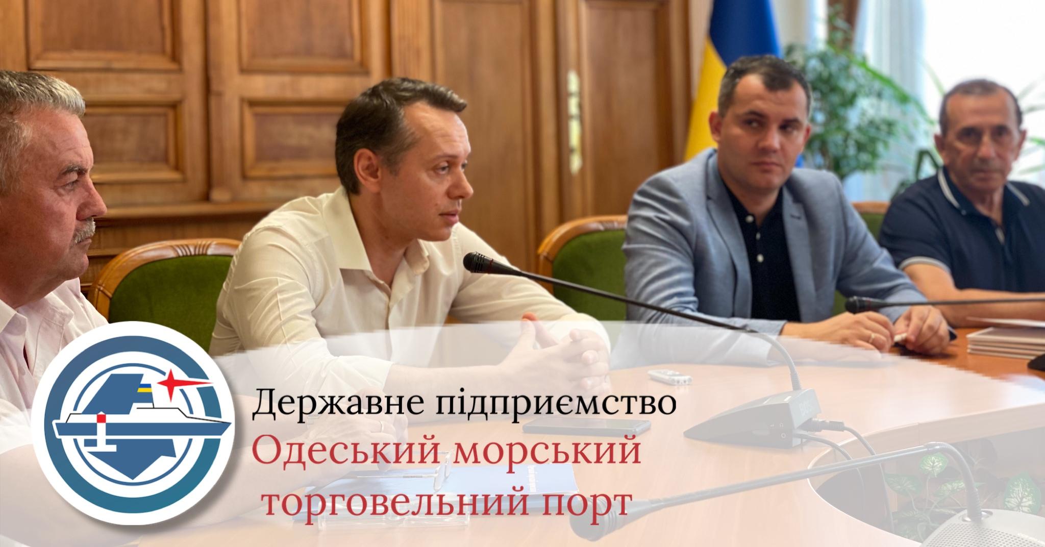 Важлива зустріч та підписання Меморандуму між ДП «Одеський порт» та Адміністрацією Одеського морського порту.